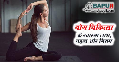 yog chikitsa ke labh mahatv aur niyam in hindi