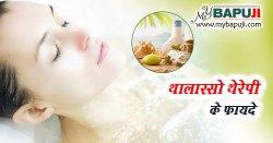 थालास्सो थेरेपी के फायदे - Thalasso Therapy ke Fayde in Hindi