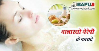 thalasso therapy ke fayde prakar labh hindi mein