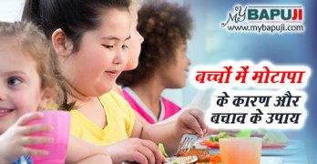 Baccho me Motape ke karan aur bachav ke Upay in Hindi