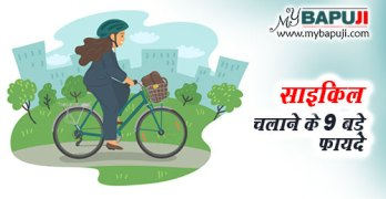 cycle chalane ke swasth labh aur fayde in hindi
