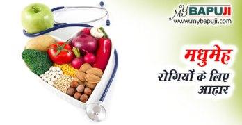 Madhumeh Rogi ke Liye Aahar in Hindi