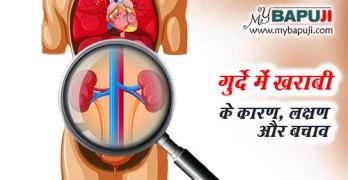 Gurde me Kharabi, Karan, Lakshan aur Bachav in Hindi
