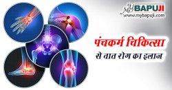 वात रोग में पंचकर्म चिकित्सा के फायदे - Benefits of Panchkarma Treatment in Vaat Rog (Arthritis) in Hindi