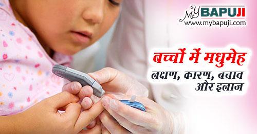 bachchon me madhumeh lakshan karan ilaj aur bachav in hindi