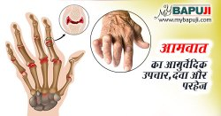 आमवात का आयुर्वेदिक उपचार - Amavata ka Ayurvedic Upchar in Hindi