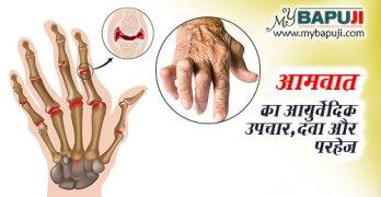Amavata ka Karan Lakshan Upchar Dawa Parhej in Hindi