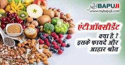 एंटीऑक्सीडेंट के फायदे और आहार श्रोत - Antioxidants ke Fayde aur Aahar in Hindi