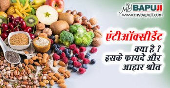 Antioxidants ke Fayde Aahar Kami ke Lakshan aur Nuksan in Hindi