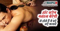 हॉट स्टोन मसाज थेरेपी के लाभ और सावधानी - Hot Stone Massage Therapy ke Labh in Hindi