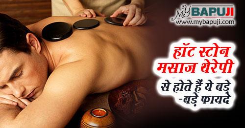 hot stone massage therapy ke labh aur savdhaniya
