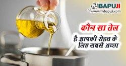 स्वास्थ्य और भोजन पकाने के लिए सबसे अच्छे तेल - Khana Pakane ke Liye Sabse Accha Tel in Hindi