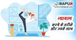 व्यायाम करने के तरीके और उनके लाभ - Vyayam Karne ke Tarike aur Labh in Hindi