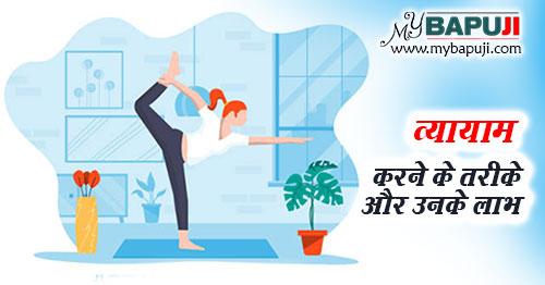 vyayam karne ke tarike aur labh in hindi
