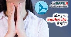 योग द्वारा थाइरॉइड रोग से मुक्ति - Yoga For Thyroid in Hindi