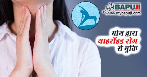 Yoga dwara thyroid rog se mukti in hindi