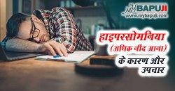 अधिक नींद आना (हाइपरसोमनिया) - Hypersomnia in Hindi