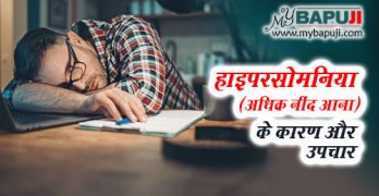 jyada neend aane hypersomnia ke karan aur upchar in hindi