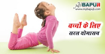 bacchon ke liye saral yoga asanas in hindi