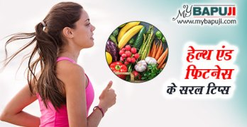 Simple 33 Fitness Tips in Hindi