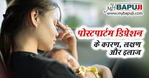 postpartum depression ke karan lakshan aur ilaj in hindi