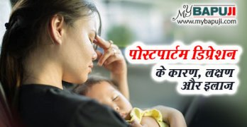 postpartum depression ke karan lakshan aur ilaj in hindi
