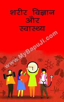 शरीर विज्ञान और स्वास्थ्य - Sharir Vigyan Or Swasthaya