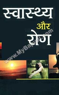स्वास्थ्य और रोग - Swasthaya Or Rog