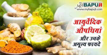 ayurvedic aushadhi aur unke fayde in hindi