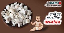वंशलोचन बच्चों का महाटॉनिक - Banslochan ke Labh aur Upyog in Hindi