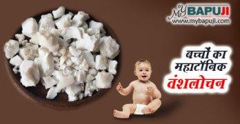 banslochan kya hai aur iske labh in hindi
