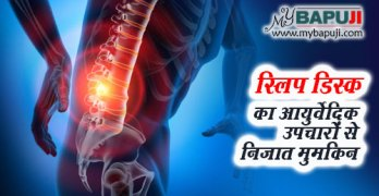 Slipped Disc ke Lakshan Karan aur Ayurvedic ilaj in Hindi