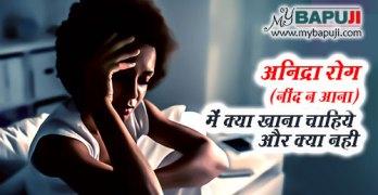 Insomnia anidra me kya khana chahiye aur kya nahi in hindi