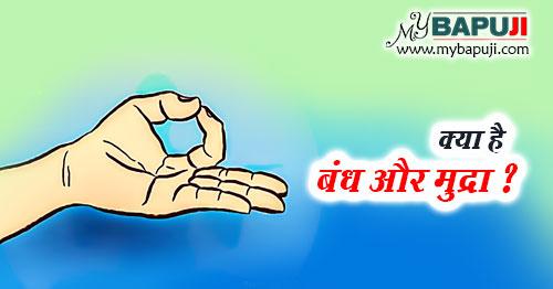kya hai bhandha aur mudras vidhi aur labh in hindi