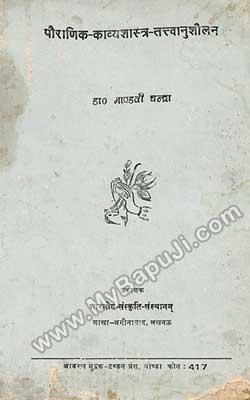 पौराणिक काव्य शास्त्र तत्वानुशीलन - Pauranik Kavya Shastra Tattvanushilan