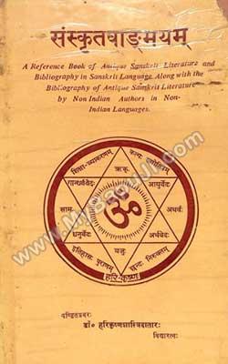Sanskrit Vangmaya Dr. Hari Krishna Shastri Hindi PDF Free Download