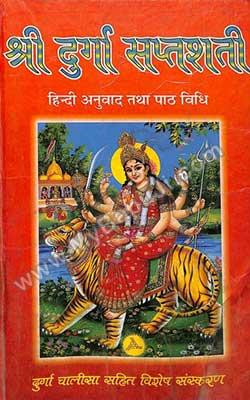 Shri Durga Saptashati Ranadhir Prakashan Haridwar Hindi PDF Free Download