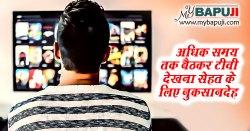 अधिक समय तक बैठकर टीवी देखना सेहत के लिए नुकसानदेह