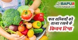 फल सब्जियों को ताजा रखने के किचन टिप्स - Kitchen Tips & Tricks