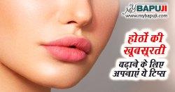 होठों की खूबसूरती बढ़ाने के लिए अपनाएं ये टिप्स