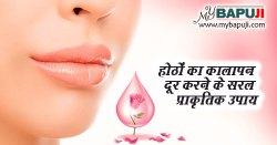 होठों का कालापन दूर करने के सरल प्राकृतिक उपाय