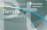 Платиновая карта Нордстар