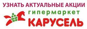 Акции Карусель