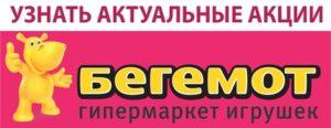 Акции магазина Бегемот