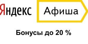 яндекс афиша