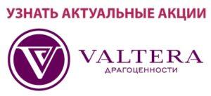 акции вальтера