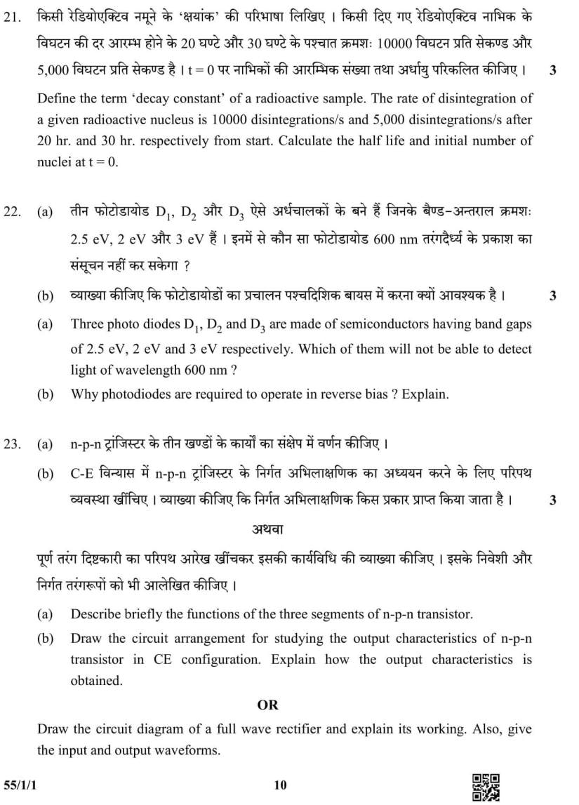 Physics Previous Year Question Paper Class 12 - Free PDF