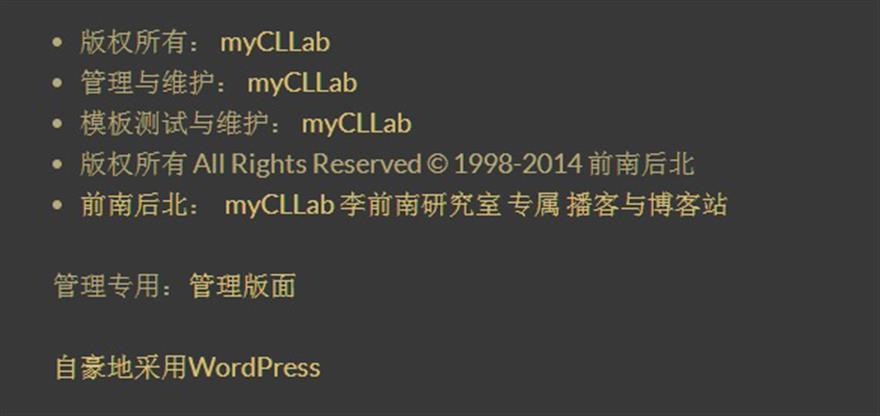 【WordPress综合原创】让版权年度自动更新