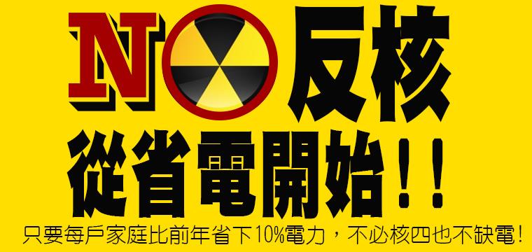 【台湾】反核四