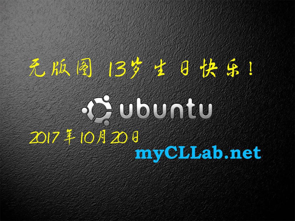 2017年10月20日:无版图 Ubuntu - 13岁生日快乐!